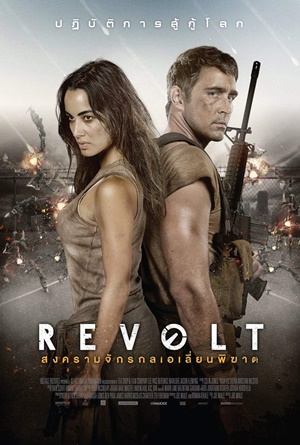 Revolt (2017) สงครามจักรกลเอเลี่ยนพิฆาต พากย์ไทย