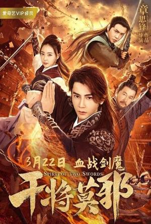 Spirit of Two Swords ตำนานกันเจี้ยงโม่เหยีย (2020)