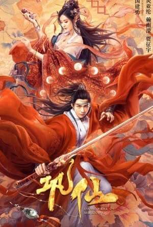 Immortal of Mr Gong ตำนานก่งเซียน (2020)