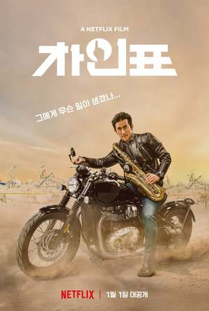What Happened to Mr Cha ชาอินพโย สุภาพบุรุษสุดขั้ว (2021)