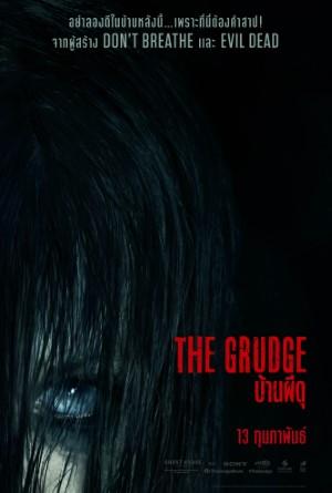 Grudge อาฆาต (2021)